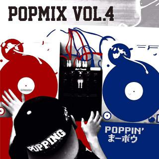 POP MIX VOL.4 / DJ まーボウ