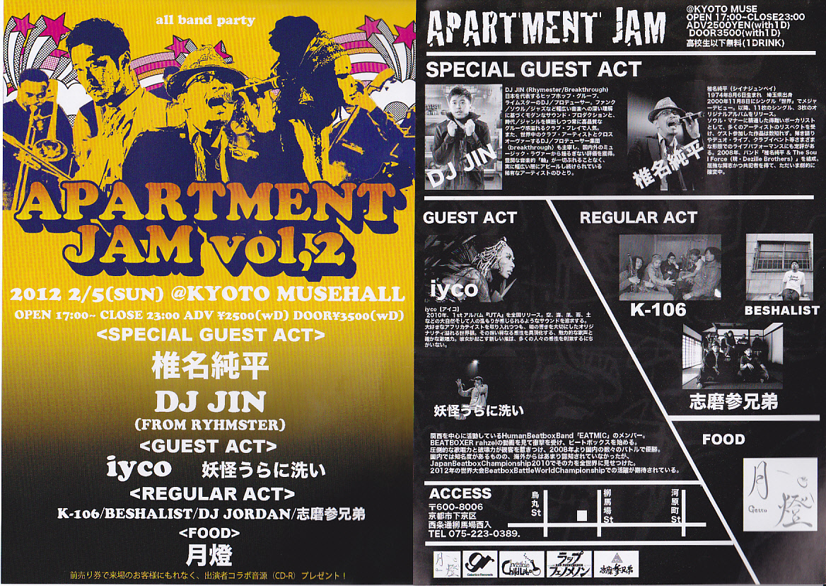 APARTMENT JAM vol,22012/2/5@KYOTO M…