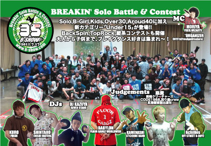 B-BOY商店街 VOL,35SOLO BATTLE, B-Girl,…
